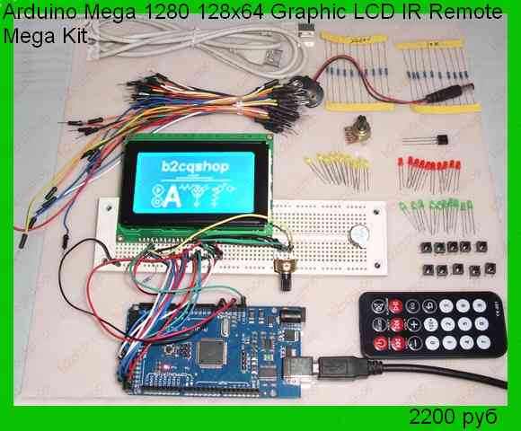 Arduino Mega 1280 128x64 Graphic LCD IR Remote Mega Kit