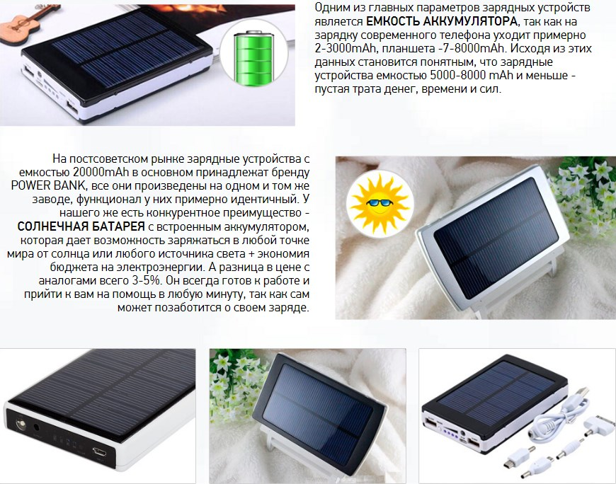 Новый Power Bank и его преимущества